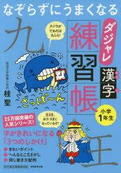 ◆◆なぞらずにうまくなるダジャレ漢字練習帳 小学1年生 / 桂聖/著 / 実務教育出版