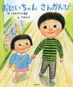 ◆◆おにいちゃんさんかんび / くすのきしげのり/作 大島妙子/絵 / 光村教育図書