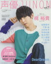 ◆◆声優JUNON vol.7 / 主婦と生活社