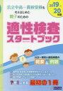 ◆◆公立中高一貫校受検を考えはじめた親子のための適性検査スタートブック 2019〜20年度 / 教英出版