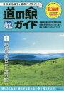 ◆◆道の駅ガイド北海道 / 昭文社