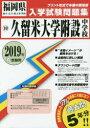 ◆◆'19 久留米大学附設中学校 / 教英出版