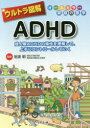 ◆◆ウルトラ図解ADHD 成人期ADHDの特性を理解して 上手にコントロールしていく / 岩波明/監修 / 法研