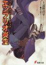 ◆◆ブギーポップ・ウィキッドエンブリオ炎生 / 上遠野浩平/〔著〕 / KADOKAWA