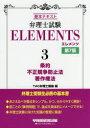 ◆◆弁理士試験ELEMENTS 基本テキスト 3 / TAC弁理士講座/編 / 早稲田経営出版