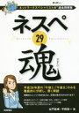 ◆◆ネスペ29魂 ネットワークスペシャリストの最も詳しい過去問解説 / 左門至峰/著 平田賀一/著 / 技術評論社
