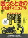 ◆◆バイク困ったときのお助けマニュアル トラブル解決のポイントを紹介! / エイ出版社