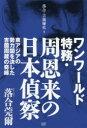 ◆◆ワンワールド特務・周恩来の日本偵察 東アジアの勢力図を決した吉薗周蔵の奇縁 / 落合莞爾/著 /