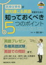 ◆◆医療従事者が絶対通じる英語を話すために知っておくべき5つのポイント / 西口智一/監修・著 / メジカルビュー社