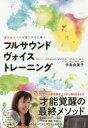 ◆◆フルサウンドヴォイストレーニング 真のあなたを覚醒し天命に導く / 中島由美子/著 / ヒカルランド
