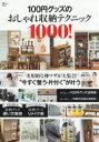 RoomClip商品情報 - ◆◆100円グッズのおしゃれ収納テクニック1000! / 宝島社