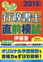 ◆◆うかる!行政書士直前模試 2018年度版 / 伊藤塾/編 / 日本経済新聞出版社