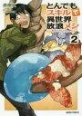 ◆◆とんでもスキルで異世界放浪メシ 2 / 赤岸K/漫画 江口連/原作 雅/キャラクター原案 / オーバーラップ