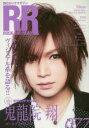 ◆◆ROCK AND READ 077 / シンコーミュージック・エンタテイメント