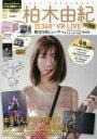 ◆◆柏木由紀 360°VR LIVE 特別版 / 宝島社