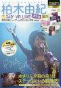 ◆◆柏木由紀 360°VR LIVE 通常版 / 宝島社
