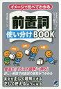 ◆◆イメージで比べてわかる前置詞使い分けBOOK / すずきひろし/著 ミツイ直子/著 清水建二/監修 / ベレ出版
