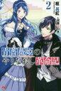 ◆◆青薔薇姫のやりなおし革命記 2 / 枢呂紅/著 / 主婦と生活社