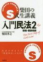 ◆◆S式柴田の生講義入門民法 2 / 柴田孝之/著 / 自由国民社