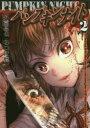 ◆◆パンプキンナイト 2 / 谷口 世磨 画 / 竹書房