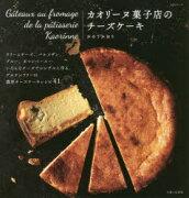 ◆◆カオリーヌ菓子店のチーズケーキ / かのうかおり/著 / 主婦と生活社