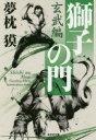 ◆◆獅子の門 玄武編 / 夢枕獏/著 / 光文社