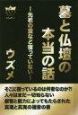 ◆◆墓と仏壇の本当の話 先祖の霊など宿っていない / ウズメ/著 / ヒカルランド
