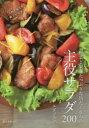 ◆◆野菜と栄養たっぷりな具だくさんの主役サラダ200 これ1品で献立いらず! / エダジュン/著 / 誠文堂新光社