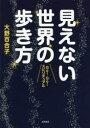 ◆◆見えない世界の歩き方 Go!Go!スピリチュアル / 大野百合子/著 / 永岡書店