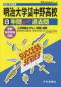 ◆◆明治大学付属中野高等学校 8年間スーパー / 声の教育社