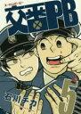 ◆◆交番PB 5 / 石川 チカ 著 / 幻冬舎コミックス