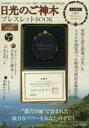 ◆◆日光のご神木ブレスレットBOOK / 宝島社