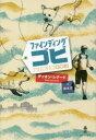 ◆◆ファインディング・ゴビ / ディオン・レナード/著 橋本恵/訳 / あすなろ書房