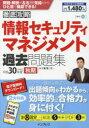 ◆◆情報セキュリティマネジメント過去問題集 平成30年度秋期 / 五十嵐聡/著 / インプレス