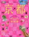 ◆◆まち歩き京都 〔2018〕 / 昭文社