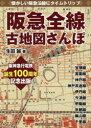 ◆◆阪急全線古地図さんぽ 懐かしい阪急沿線にタイムトリップ / 生田誠/著 / フォト・パブリッシング