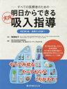 A4 神奈川県 横浜市 瀬谷区[本/雑誌] (ゼンリン住宅地図) / ゼンリン