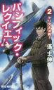 ◆◆パシフィック・レクイエム 2 / 遙士伸/著 / 経済界