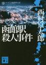 ◆◆函館駅殺人事件 / 西村京太郎/〔著〕 / 講談社