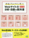 ◆◆現場のプロがやさしく書いたWebサイトの分析・改善の教科書 / 小川卓/著 / マイナビ出版