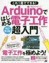 ◆◆これ1冊でできる!Arduinoではじめる電子工作超入門 豊富なイラストで完全図解! / 福田和宏/著 / ソーテック社