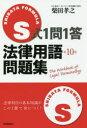 ◆◆S式1問1答法律用語問題集 / 柴田孝之/著 / 自由国民社