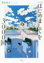 ◆◆「はじめまして」を3000回 / 喜多喜久/著 / 幻冬舎