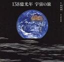 ◆◆138億光年宇宙の旅 / 渡部潤一/監修 岡本典明/執筆 / クレヴィス