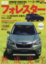 ◆◆スバルフォレスター +SUVの先駆者「熟成完了」 / 交通タイムス社