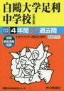 ◆◆白鴎大学足利中学校 4年間スーパー過去問 / 声の教育社
