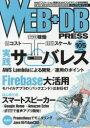 ◆◆WEB+DB PRESS Vol.105 / 技術評論社