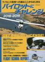 ◆◆パイロットにチャレンジ ライセンス取得への道は、ここからはじまる 2018−2019 / イカロス出版