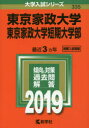 ◆◆東京家政大学 東京家政大学短期大学部 2019年版 / 教学社