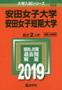 ◆◆安田女子大学 安田女子短期大学 2019年版 / 教学社